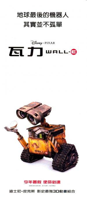 WALL·E 936x2127