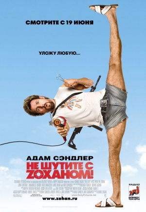 You Don't Mess with the Zohan 824x1200