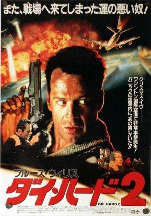 Die Hard 2 422x600