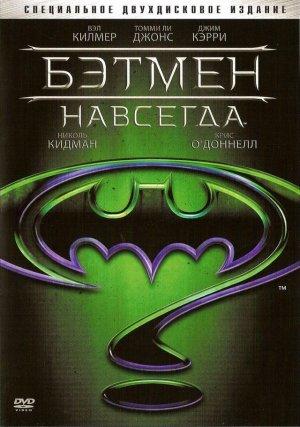 Batman Forever 640x910