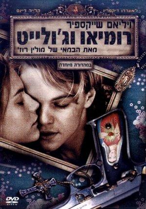 Romeo + Juliet 557x799