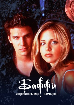 Buffy the Vampire Slayer 1025x1449