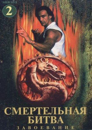 Mortal Kombat: Conquest 1526x2162