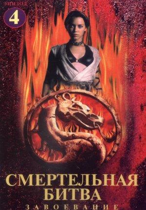 Mortal Kombat: Conquest 1510x2162