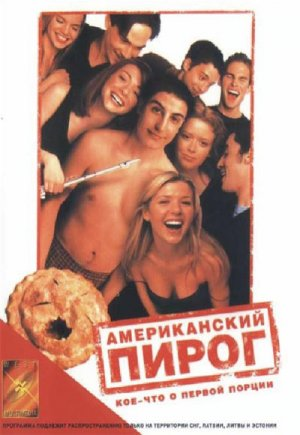 American Pie 400x580