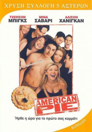American Pie 550x791