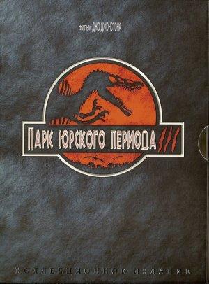 Jurassic Park III 1024x1385