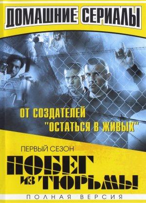 Prison Break 1821x2533