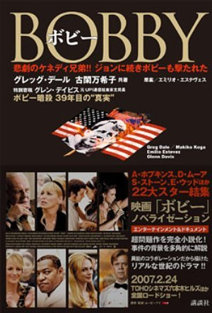 Bobby 300x442