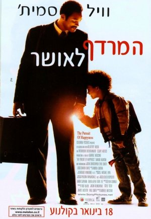 The Pursuit of Happyness 673x976