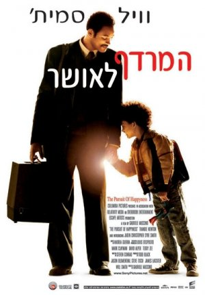 The Pursuit of Happyness 400x575