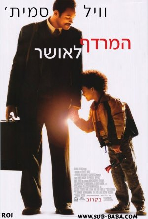 The Pursuit of Happyness 512x755