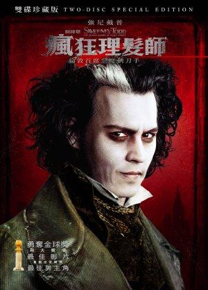 Sweeney Todd: The Demon Barber of Fleet Street 1612x2238