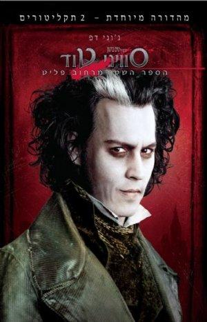 Sweeney Todd: The Demon Barber of Fleet Street 355x553