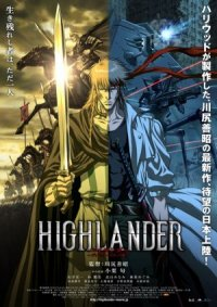 Highlander: The Search for Vengeance poster
