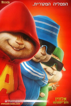 Alvin and the Chipmunks 505x755