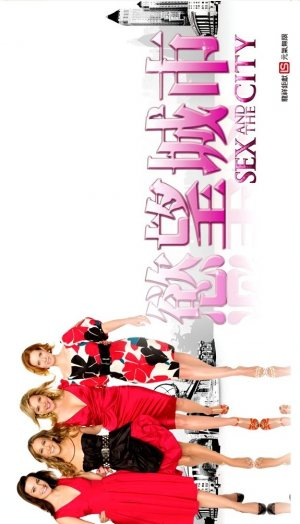 Sex and the City 575x1005