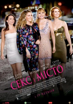 Sex and the City 760x1086