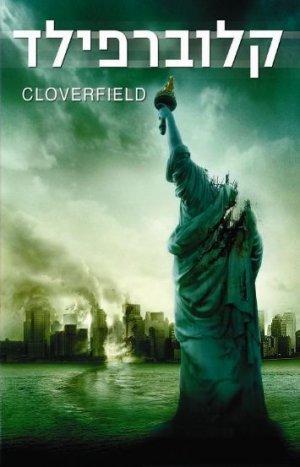 Cloverfield 355x553