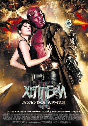 Hellboy II: The Golden Army 1984x2835