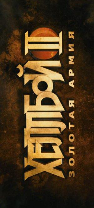 Hellboy II: The Golden Army 770x1700