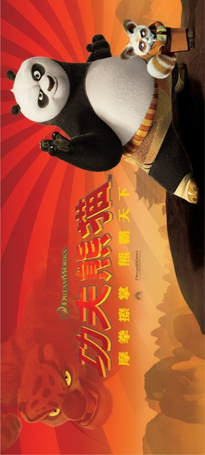 Kung Fu Panda 913x2024
