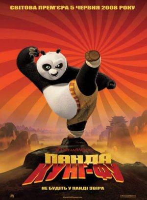 Kung Fu Panda 394x535