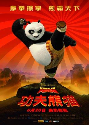 Kung Fu Panda 2856x4000