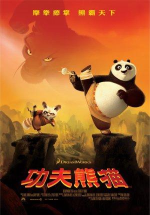 Kung Fu Panda 1498x2149