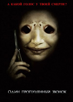 One Missed Call 1535x2159