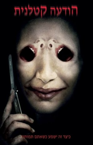 One Missed Call 355x553