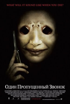 One Missed Call 391x580