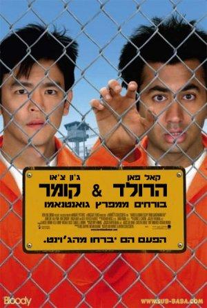 Harold & Kumar Escape from Guantanamo Bay 450x667