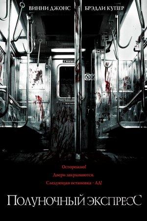 The Midnight Meat Train 1000x1500