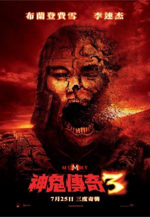 The Mummy: Tomb of the Dragon Emperor 1600x2318