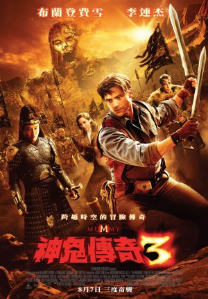 The Mummy: Tomb of the Dragon Emperor 1240x1781