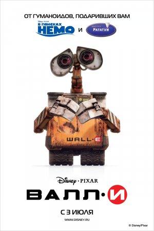 WALL·E 800x1200