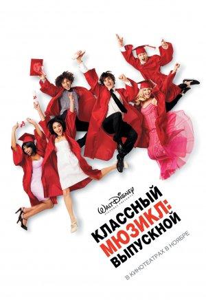 High School Musical 3: Senior Year 1031x1500