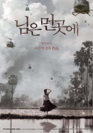 Nim-eun-meon-go-sae 1343x1913