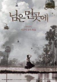 Nim-eun-meon-go-sae poster