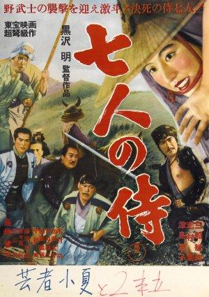 Shichinin no samurai 2097x2973