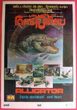 Alligator 925x1315
