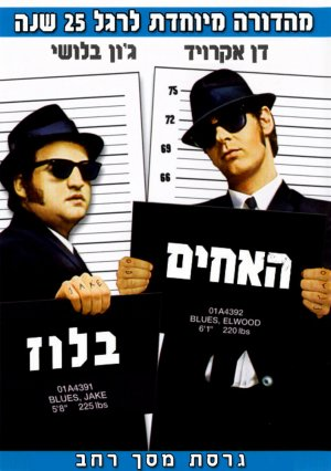 The Blues Brothers 705x1000