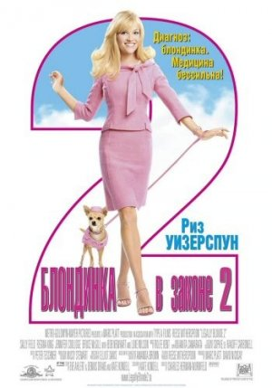 Legally Blonde 2: Red, White & Blonde 350x500