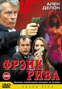 Frank Riva poster