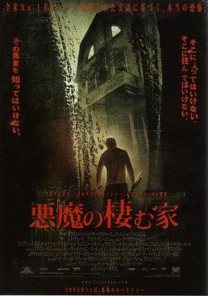 The Amityville Horror 1430x2032