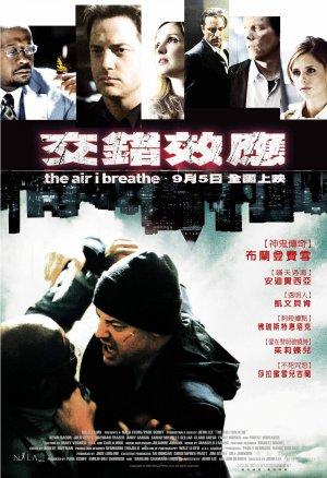 The Air I Breathe 1600x2334