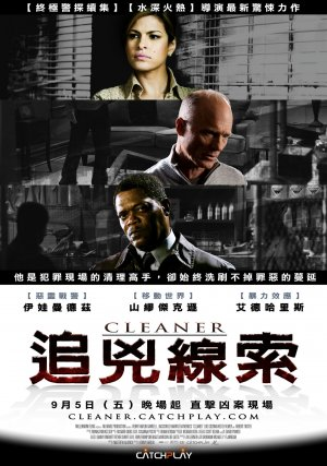 Cleaner 1600x2278