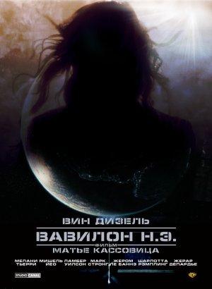 Babylon A.D. 600x819