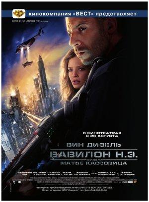Babylon A.D. 968x1316